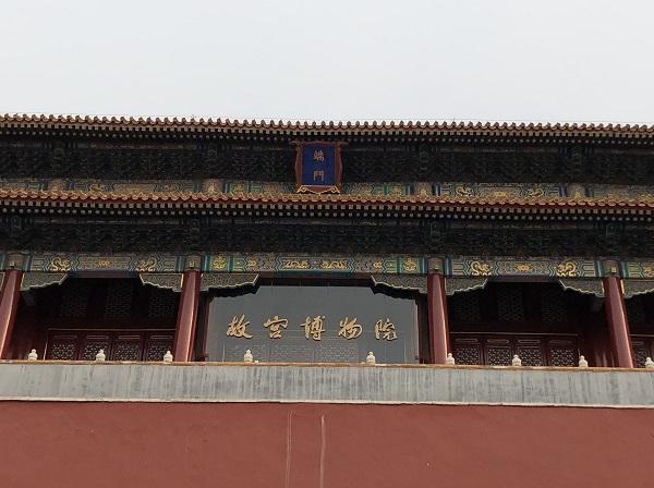 2016故宫门票,北京故宫博物院门票价格,故宫门票多少钱