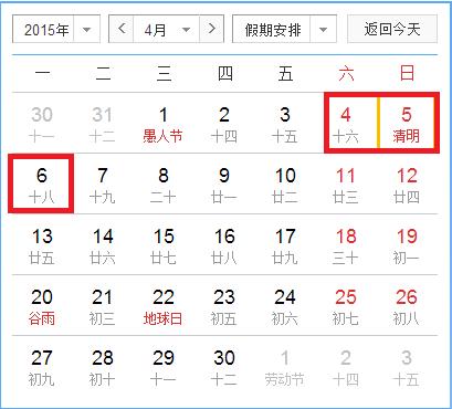 2015年清明节是几月几日