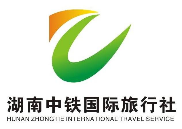 湖南中铁国际旅行社有限公司(湖南中铁国旅)