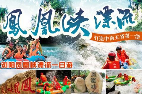 长沙到浏阳凤凰峡漂流一日游团购318元(门票团购220元)