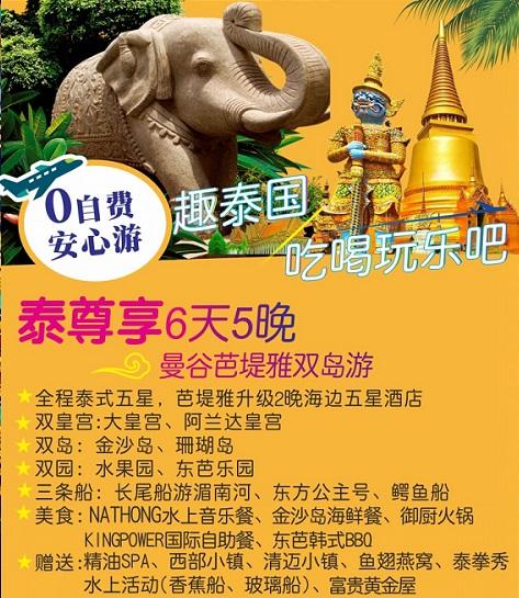 湖南长沙到泰国曼谷、芭堤雅完美6天5晚游旅游团【泰尊享,绝无自费包含2400元自费项目,泰式五星酒店】