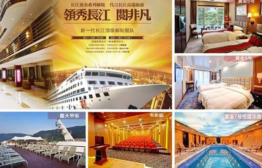 尊贵之旅—长沙到长江三峡豪华游轮、宜昌、重