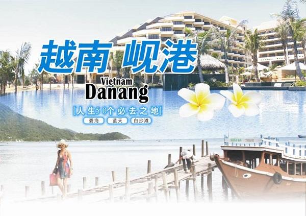 从长沙到越南岘港直航包机五天四晚海边度假旅