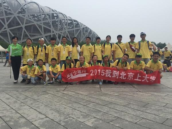 """我到北京上大学-2017年长沙夏令营""""少年行""""""""七彩暑假""""系列"""