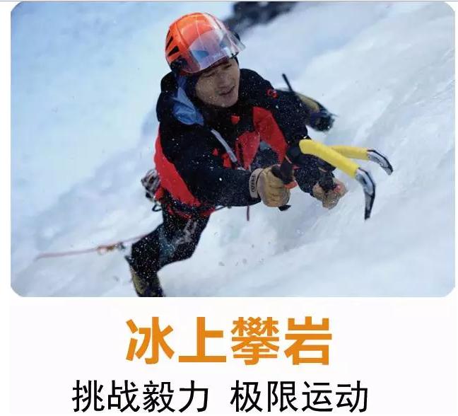 长沙首届浏阳瑞翔冰雪365bet娱乐送彩金奇幻冰雪节