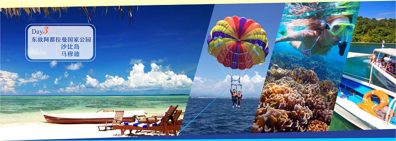 东故阿都拉曼国家公园海岛一日游(含双岛)—沙比岛(浮潜)—马穆迪