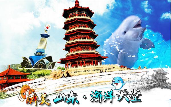 蓝色半岛-长沙到山东青岛、大乳山、威海、烟台