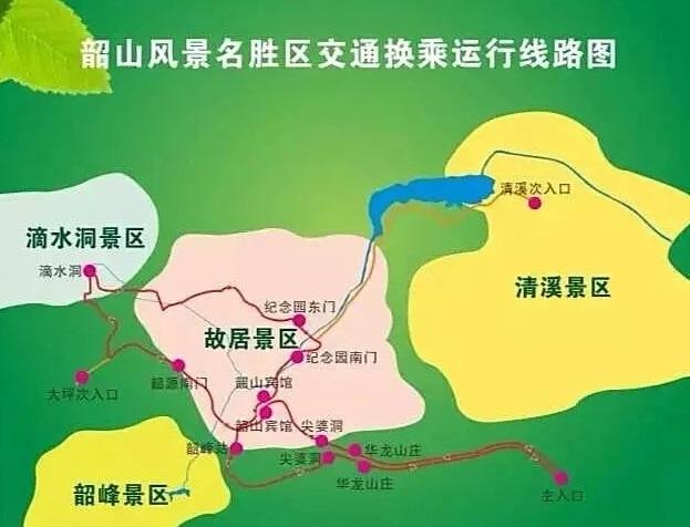 韶山景区旅游环保车路线