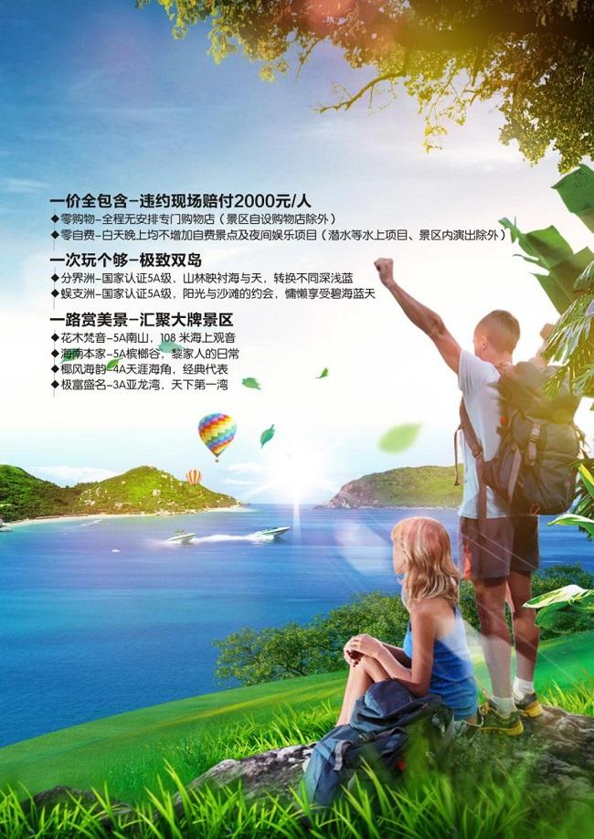 海南<a href=http://www.97616.net/changshadaosanyalvyou/>三亚</a>旅游