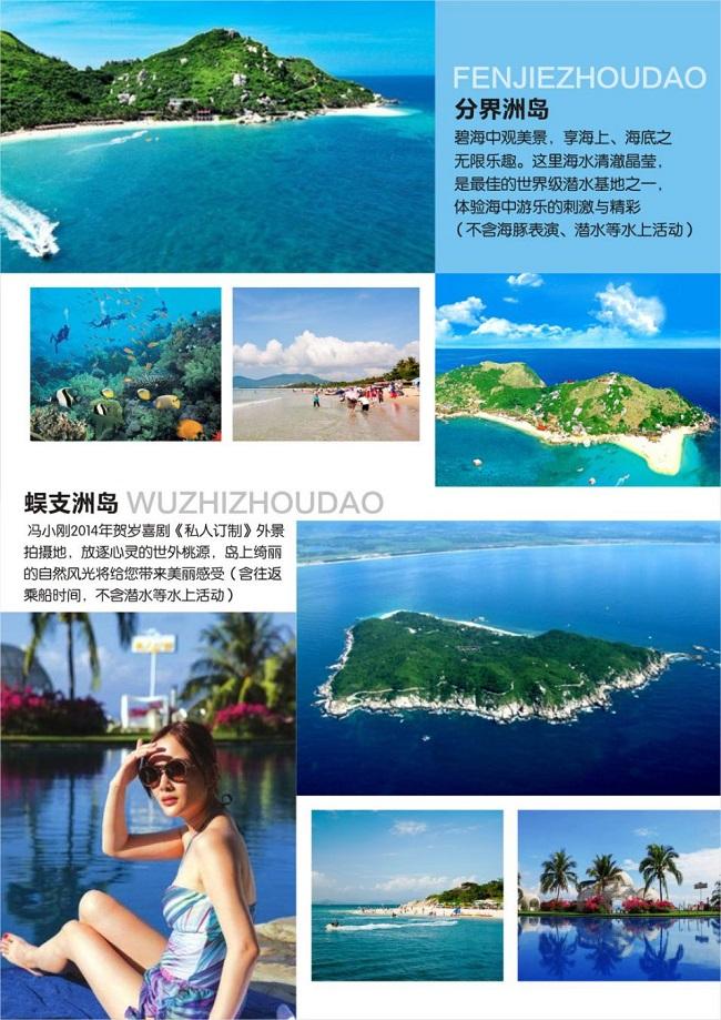 海南三亚旅游