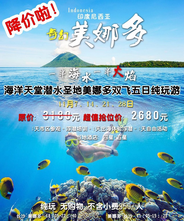 长沙到印尼美娜多-海洋天堂潜水圣地双飞五日纯玩度假旅游团