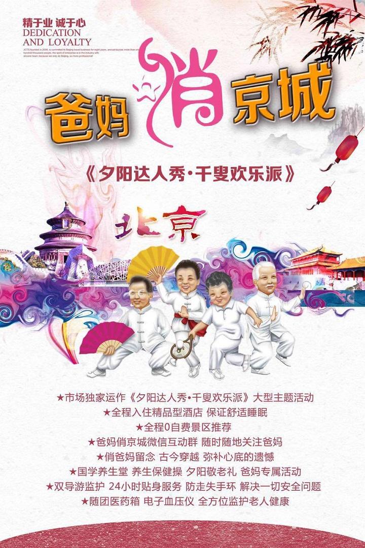 【爸妈俏京城】长沙到北京+天津单飞单卧纯玩6日游老年人旅游