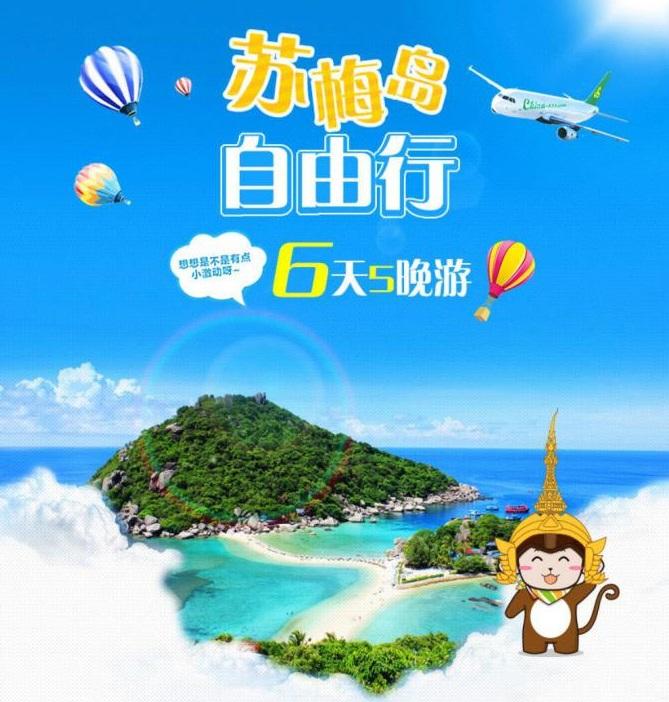 长沙到泰国苏梅岛纯玩自由行6日游