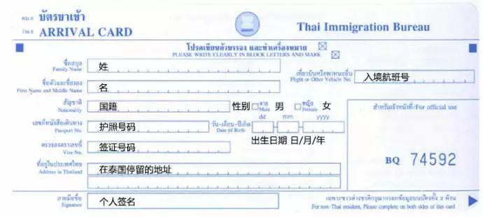泰国落地签入境卡填写