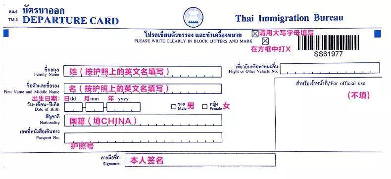 泰国落地签出境卡填写