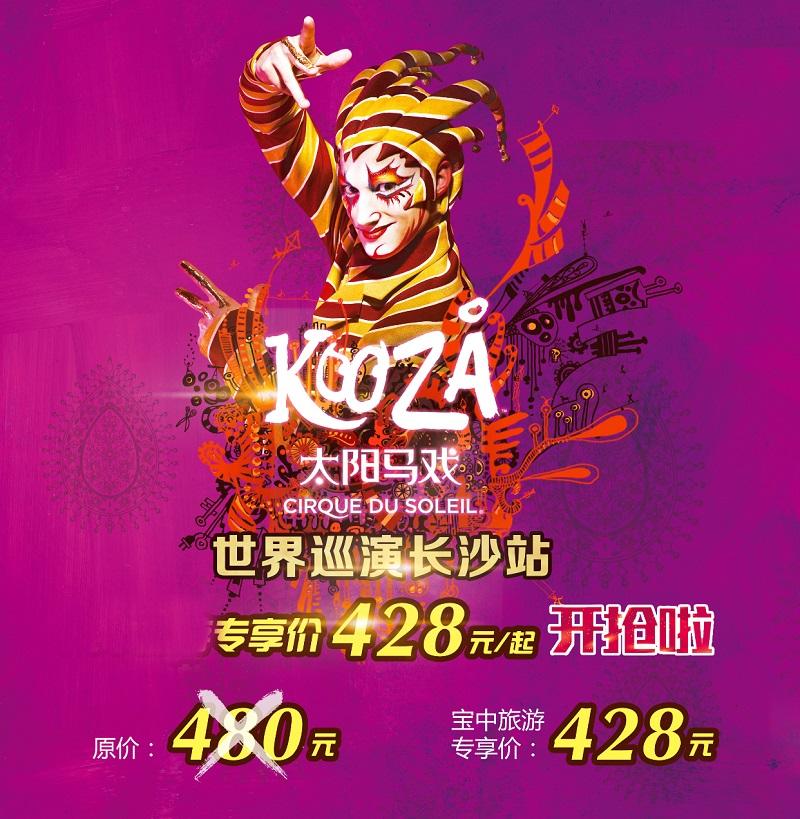 【长沙站】2018加拿大太阳马戏KOOZA秀世界巡演门票预订