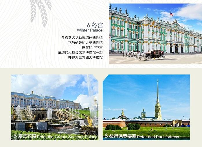 长沙到俄罗斯(莫斯科+圣彼得堡)直航3飞7晚8日