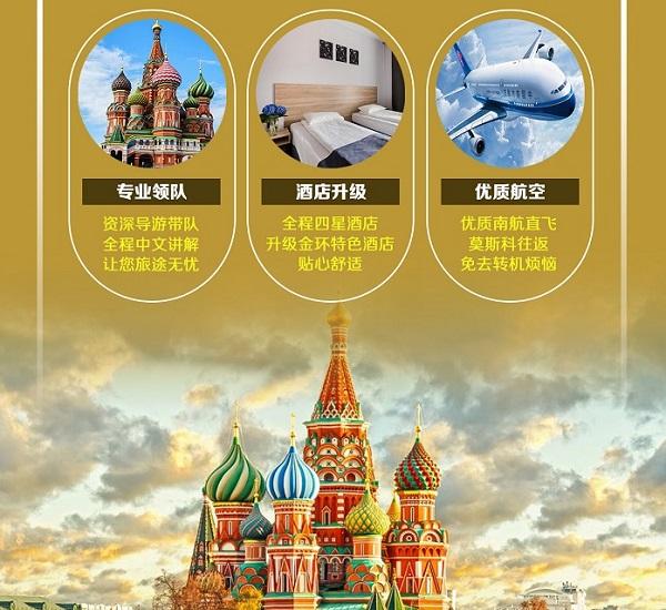 从武汉到俄罗斯莫斯科(长沙联运)圣彼得堡+谢尔