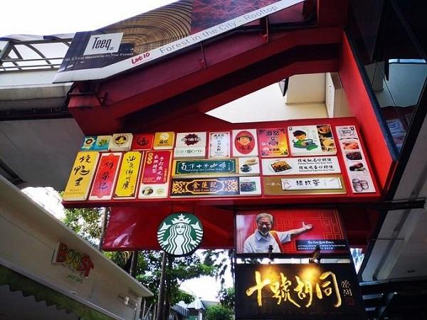 吉隆坡十号胡同