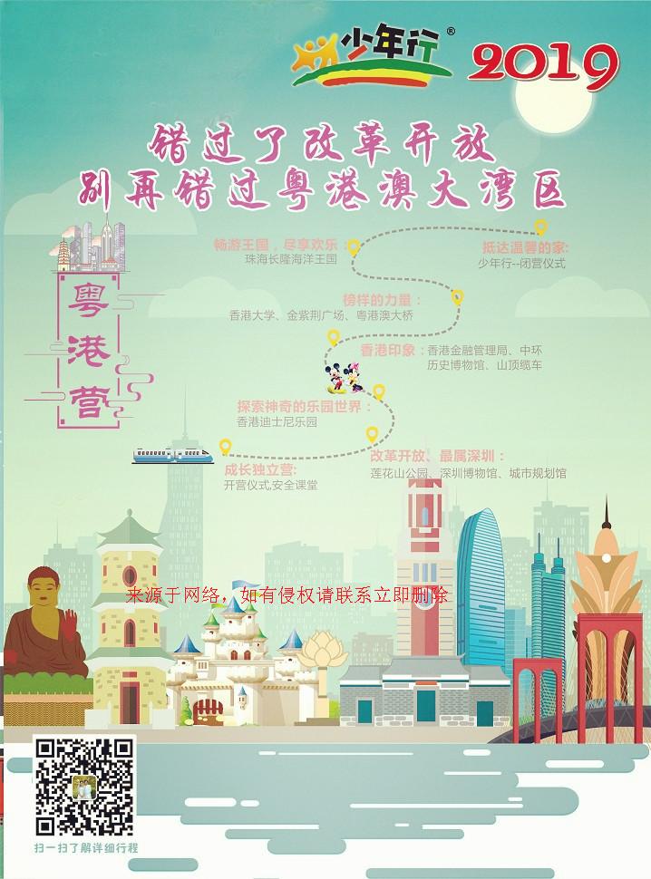 长沙到香港<a href=http://www.97616.net/changshaxialingying/>夏令营</a>少年行主题夏令营