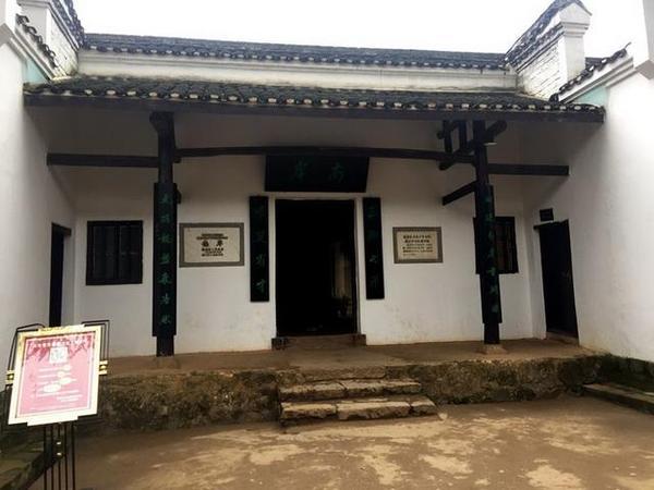 韶山南岸私塾