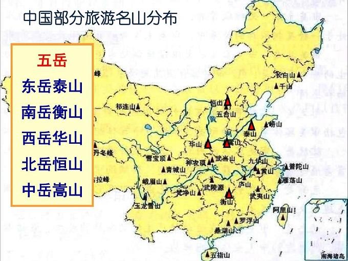五岳是指哪五座山?五岳分别在哪几个省哪个市?