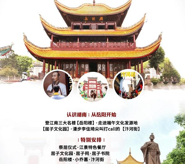 yabo亚博体育app下载到岳阳楼-洞庭湖-屈子文化园一日游旅游团