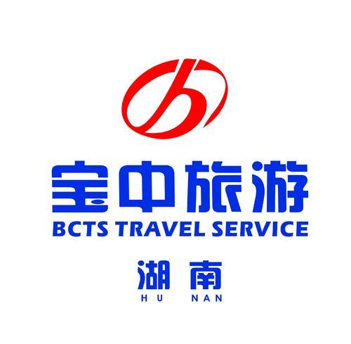 湖南宝中国际旅行社有限公司