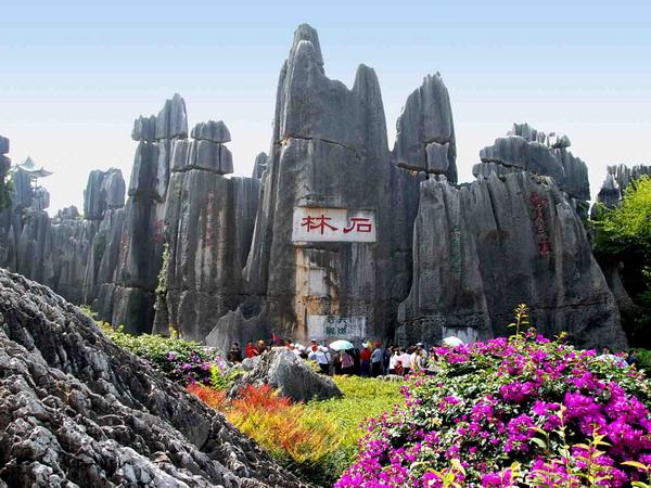 昆明<a href=http://dinosauron.com/vjingdian_353.html>大小石林</a>