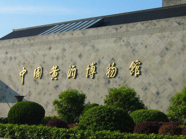 中国黄酒博物馆图片