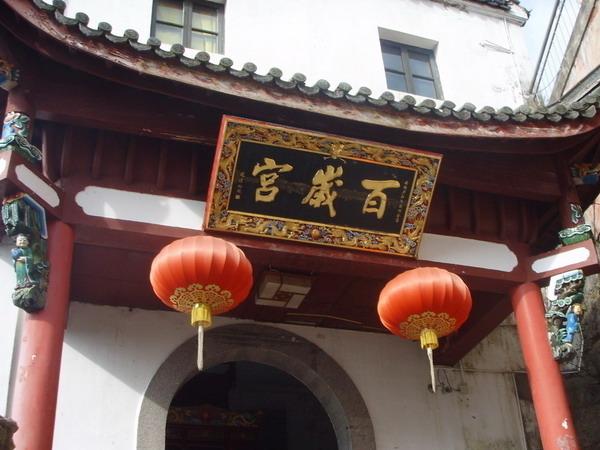 <a href=http://www.97616.net/changshadaojiuhuashanlvyou/>九华山</a>百岁宫