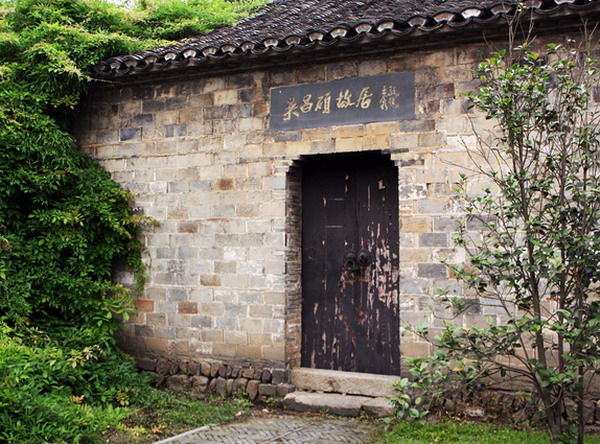 吴昌硕故居